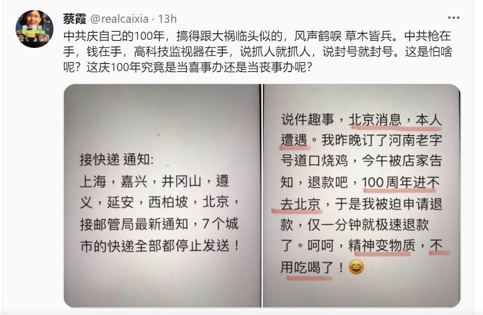 與中共建黨有關的上海、嘉興、井岡山、遵義、延安、西柏坡、北京等七座城市,在七一前夕突然停止快遞發送。(推特截圖)