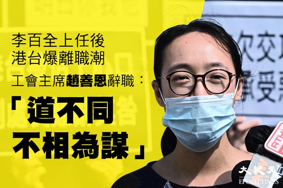 李百全上任後港台爆離職潮  工會主席趙善恩辭職:「道不同不相為謀」