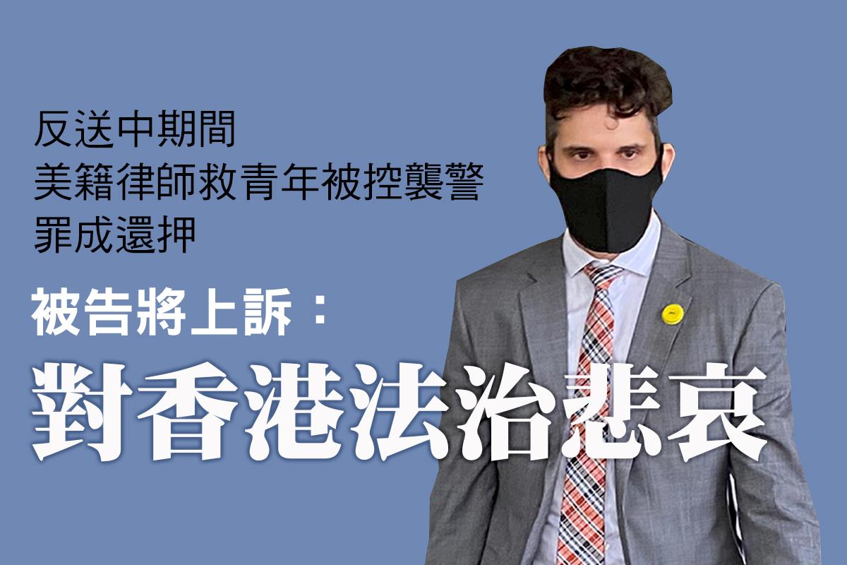「反送中」運動期間,美籍律師救人被控襲警罪成還押。他指裁決不公,對香港法治感到傷心,誓言上訴,直至正義得到彰顯。(大紀元製圖)