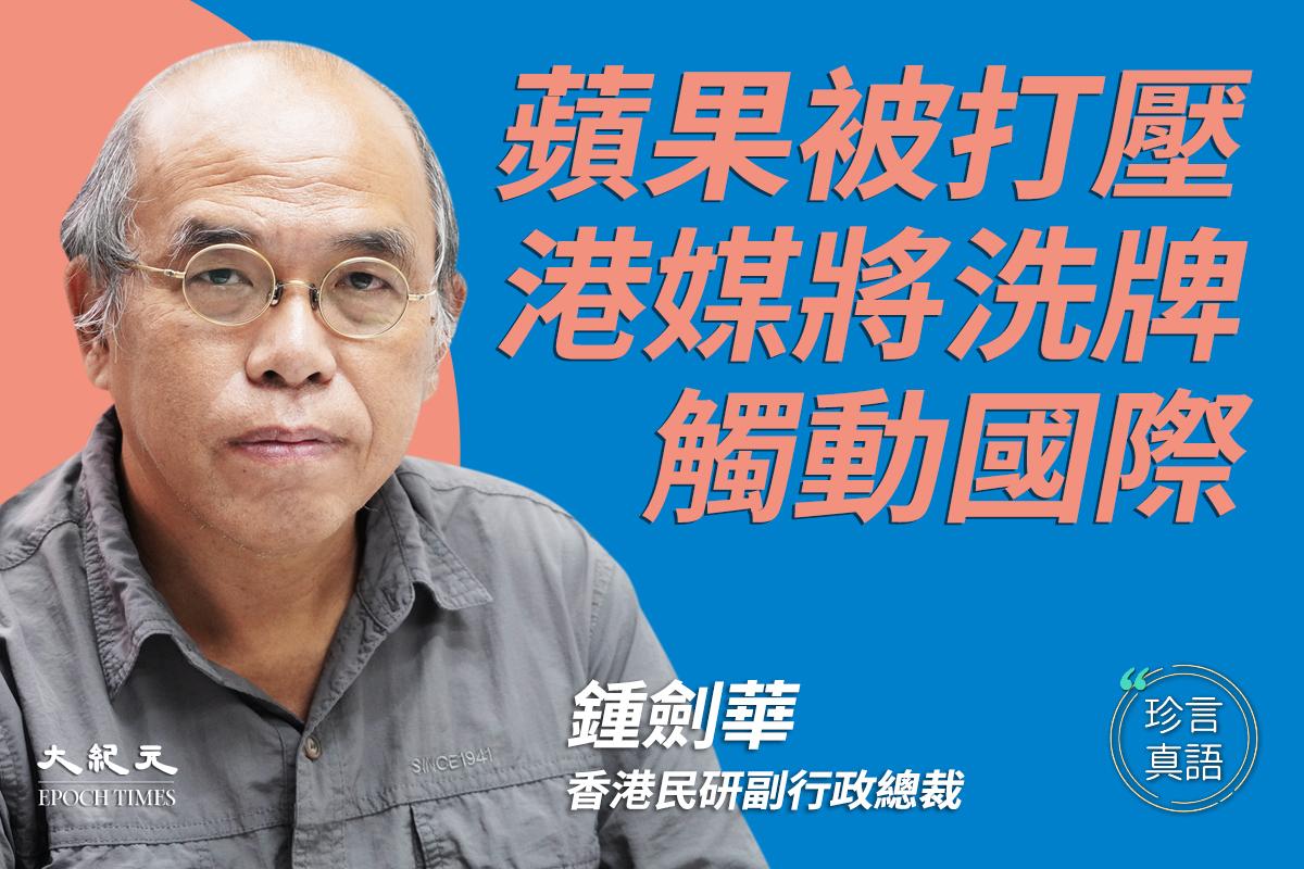 香港民意研究所副行政總裁鍾劍華博士表示,《蘋果日報》的求真精神已經深入人心,今天的香港政府或北京,除了玩弄騙術之外,還有甚麼可以留的住人?(大紀元製圖)