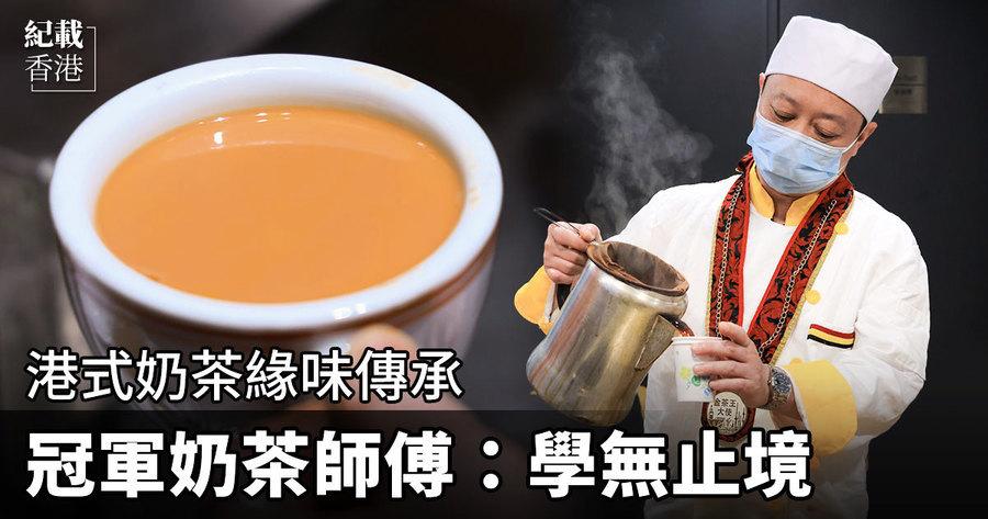 港式奶茶緣味傳承 冠軍奶茶師傅:學無止境