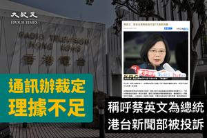港台稱呼蔡英文為總統被投訴 通訊辦裁理據不足