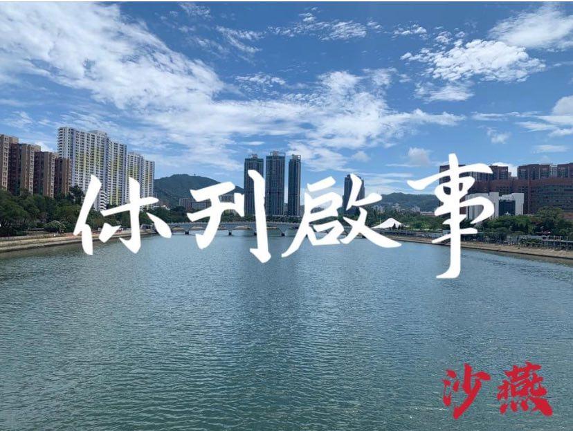 《沙燕》宣佈無限期休刊 期盼「日月彰義期可待」