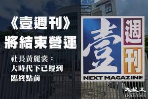 《壹週刊》將結束營運  社長黃麗裳:大時代下已經到臨終點前