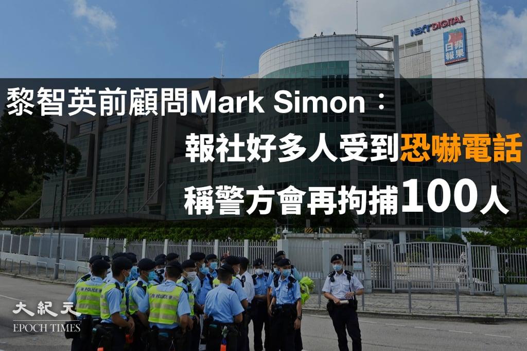 黎智英前顧問Mark Simon昨日接受自由亞洲電台訪問時透露,有蘋果員工被恐嚇指香港警方會再拘捕100人。(大紀元)