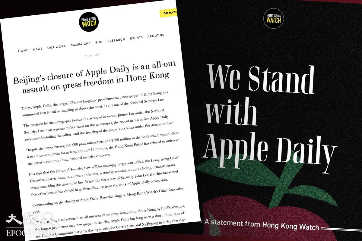 「香港監察」今(23日)發表聲明,批評中共以國安法迫使《蘋果日報》停業,摧毀香港的新聞自由。(香港監察聲明截圖/大紀元製圖)