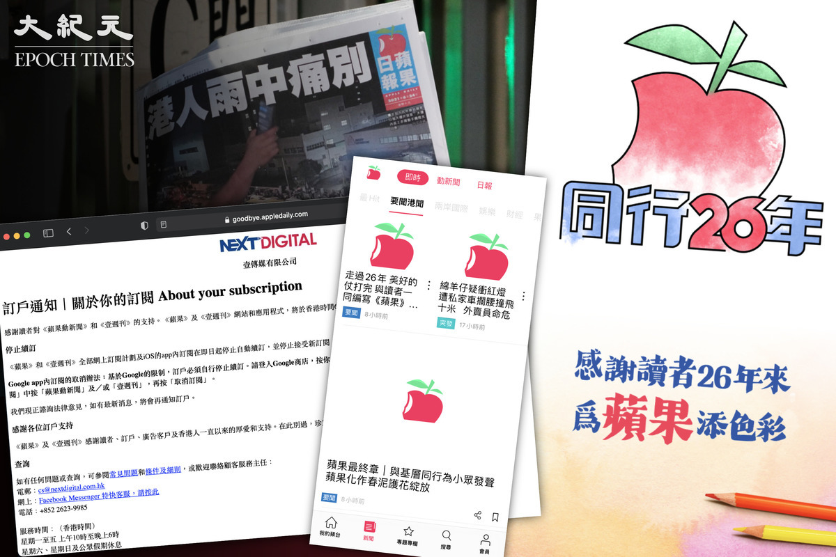 踏入6月24日0時0分,《蘋果》及《壹週刊》網站和應用程式已經停止運作。(大紀元製圖)
