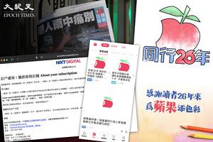 【更新】送別蘋果|今出版最後一份報紙 網站應用程式已停止運作