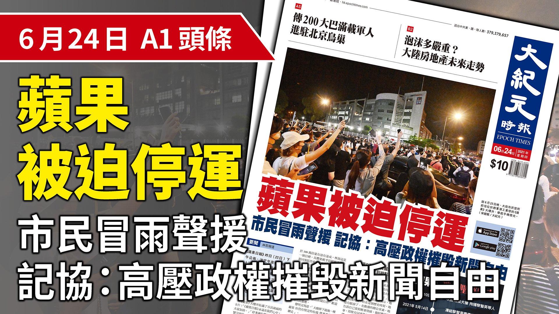 6月23日晚,=大批市民冒雨前往位於將軍澳工業邨的《蘋果》大樓外,舉起手機燈光。( 宋碧龍/大紀元)