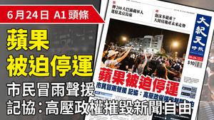 【A1頭條】蘋果被迫停運 市民冒雨聲援 記協:高壓政權摧毀新聞自由