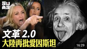 【有冇搞錯】文革2.0 大陸再批愛因斯坦