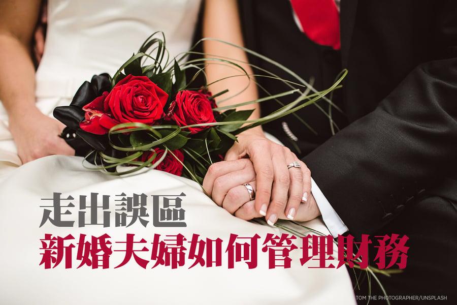 走出誤區 新婚夫婦如何管理財務