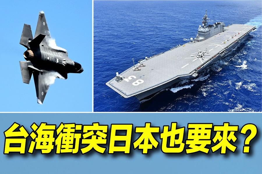 台海衝突 日本也能參戰嗎?