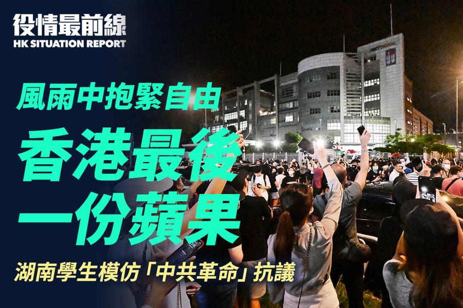 【6.24役情最前線】風雨中抱緊自由 香港最後一份蘋果
