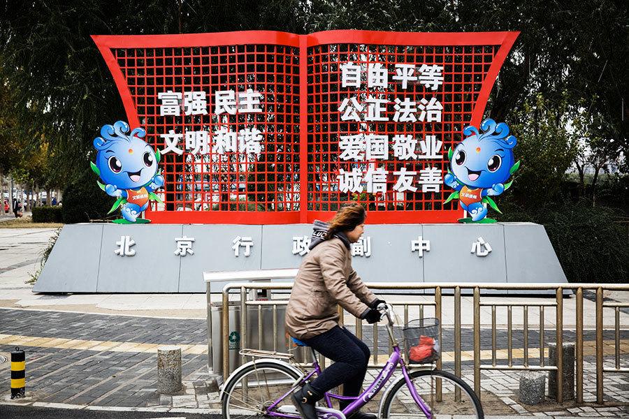傳習近平批示北京市政府暫緩遷至通州