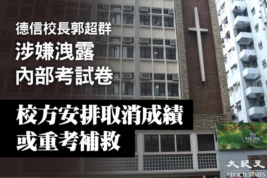 德信校長涉洩露試卷貪污 校方安排取消成績或重考補救