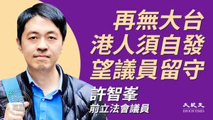 【珍言真語】許智峯:再無大台 港人須自發 望議員留守