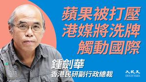 【珍言真語】鍾劍華:蘋果被打壓 港媒將洗牌 觸動國際