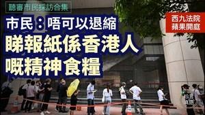 【珍珍跑前線】錢志健:睇報紙係香港人嘅精神食糧