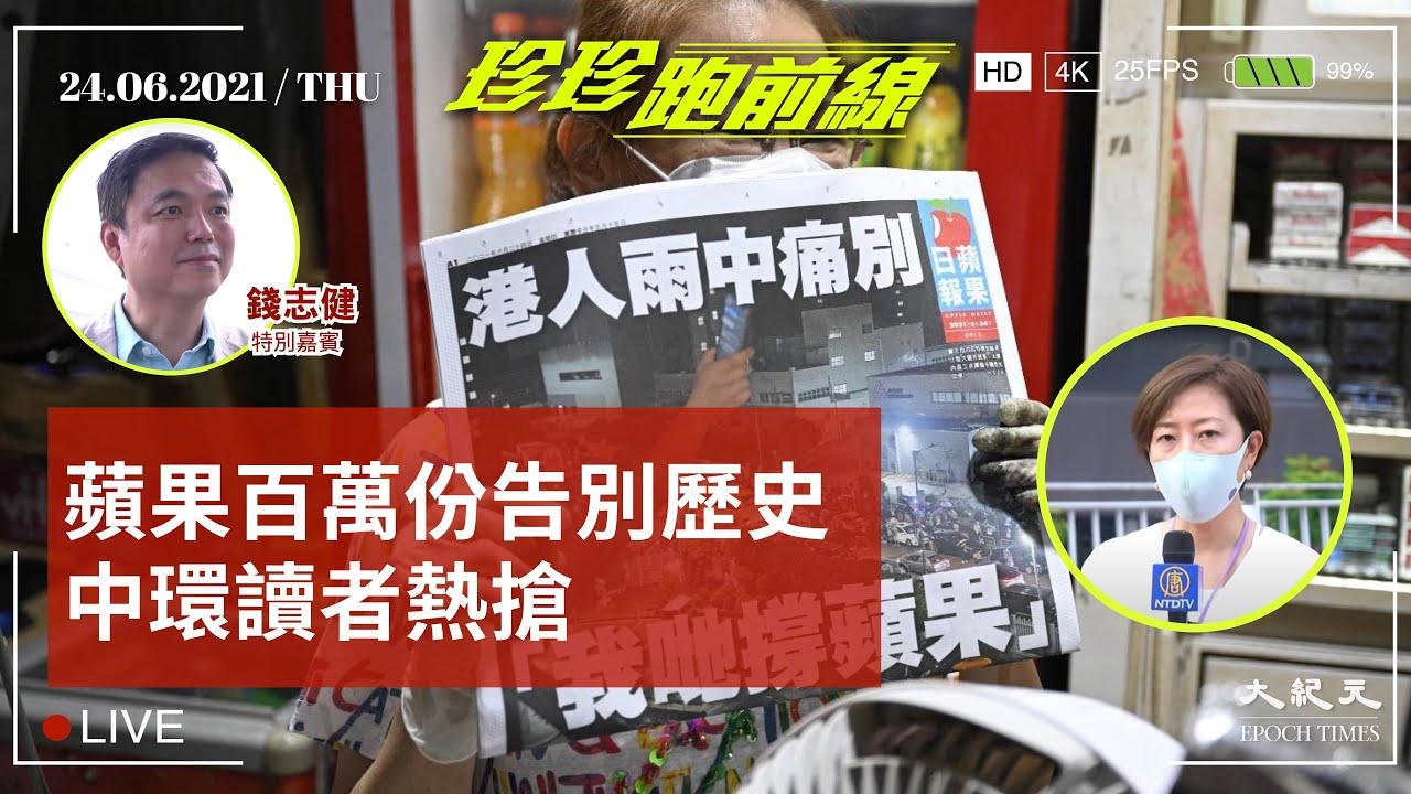 【珍珍跑前線】錢志健:蘋果百萬份告別歷史 中環讀者熱搶 (大紀元製圖)