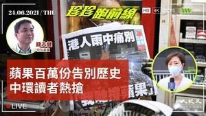 【珍珍跑前線】錢志健:蘋果百萬份告別歷史 中環讀者熱搶