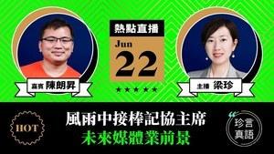 【珍言真語】陳朗昇:風雨中接棒記協主席 未來媒體業前景