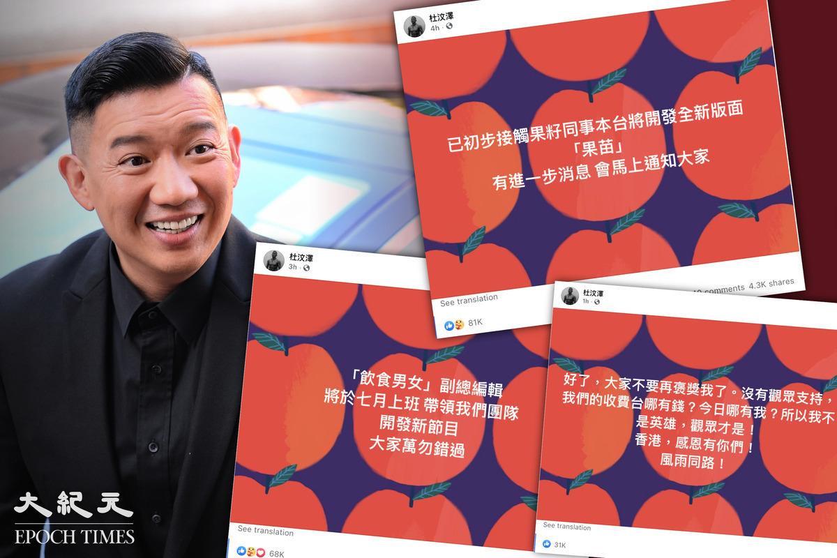 今日(6月24日),杜汶澤於Facebook上表示,已與果籽同事接觸,將開發全新版面「果苗」。(杜汶澤Facebook/大紀元製圖)
