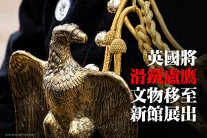 英國將滑鐵盧鷹等文物移至新館展出(多圖)