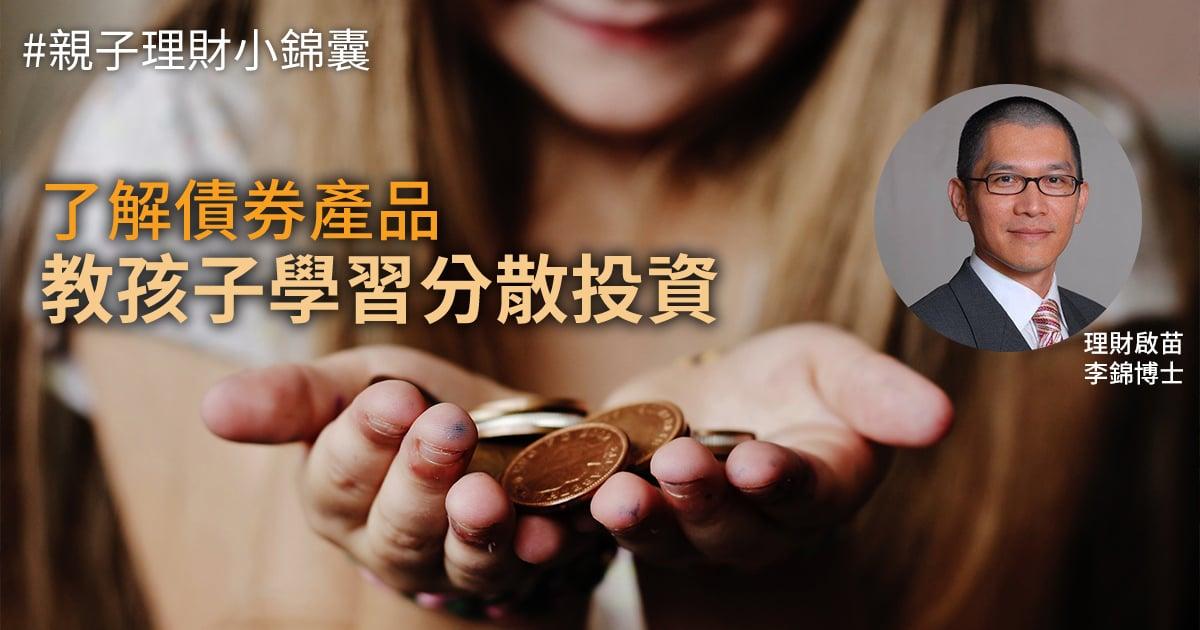 今期的「親子理財小錦囊」了解一款政府債券,在教孩子理財方面,也可以此作為樣本,學習分散投資的概念。(設計圖片)