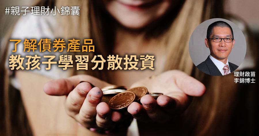 【親子理財小錦囊】了解債券產品 教孩子學習分散投資