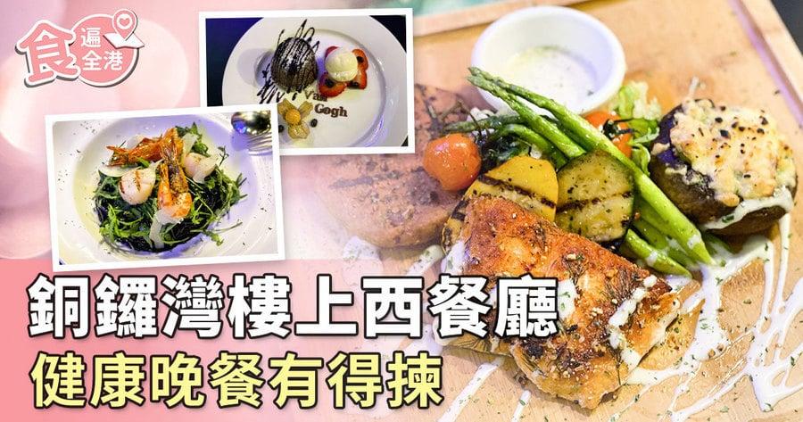 【食遍全港】銅鑼灣樓上西餐廳 健康晚餐有得揀
