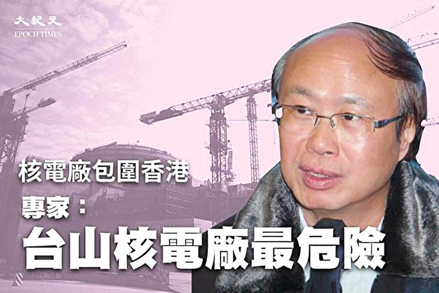 香港公共專業聯盟政策召集人黎廣德,6月15日接受大紀元《珍言真語》採訪時,分析台山核電廠為何最危險。(大紀元製圖)
