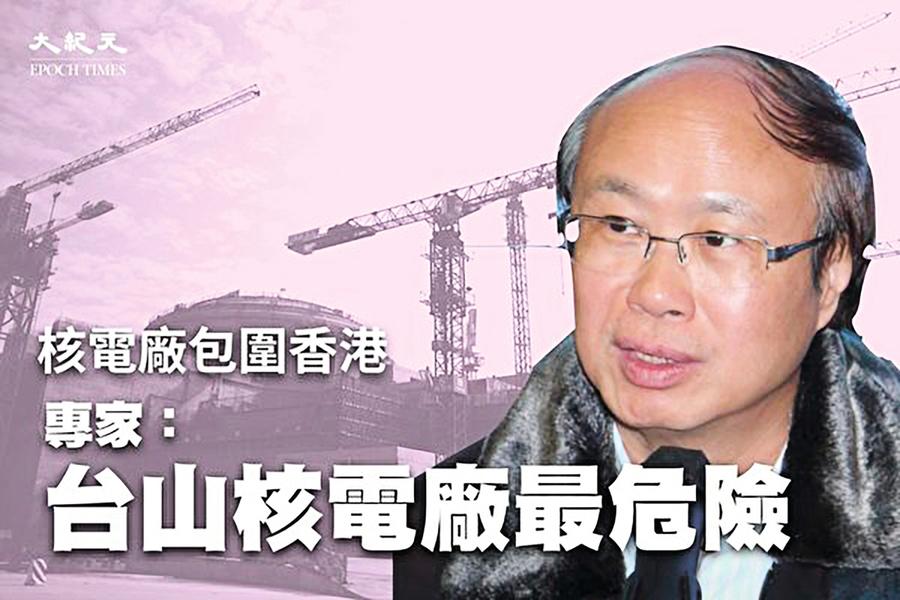 【役情最前線】專家揭秘 台山核電廠漏洞