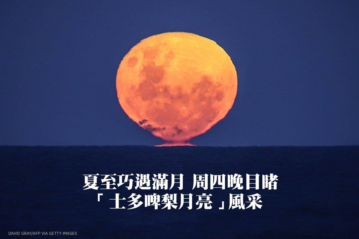 夏至與滿月相遇,近50年才能見到的「士多啤梨月亮」。(DAVID GRAY/AFP via Getty Images)