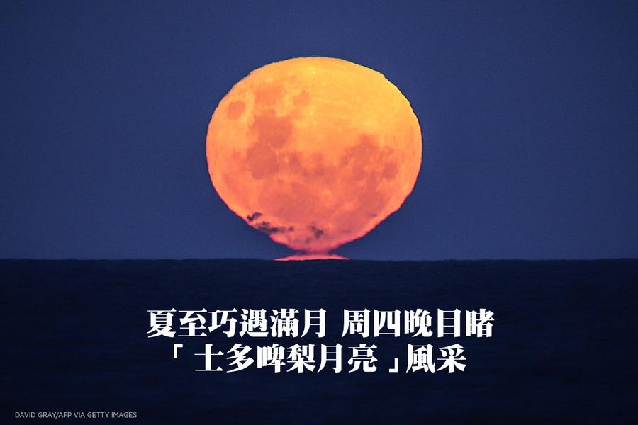 夏至巧遇滿月 欣賞「士多啤梨月亮」風采
