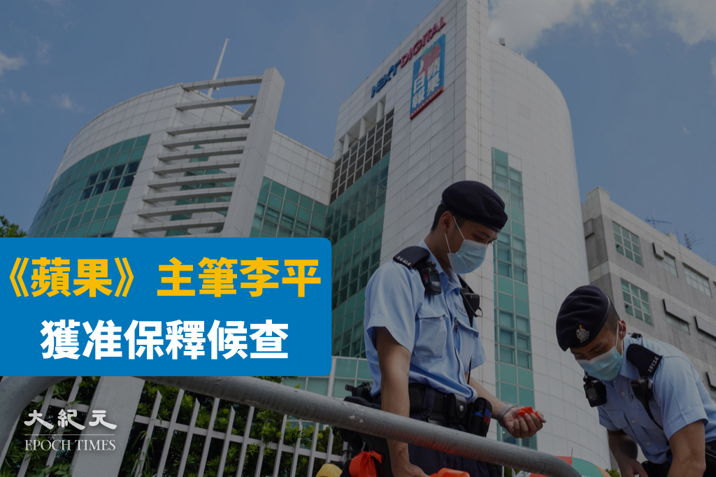 警方今(25日)晨表示,一名55歲男子獲准保釋候查,據悉該男子是《蘋果》主筆楊清奇。大紀元製圖