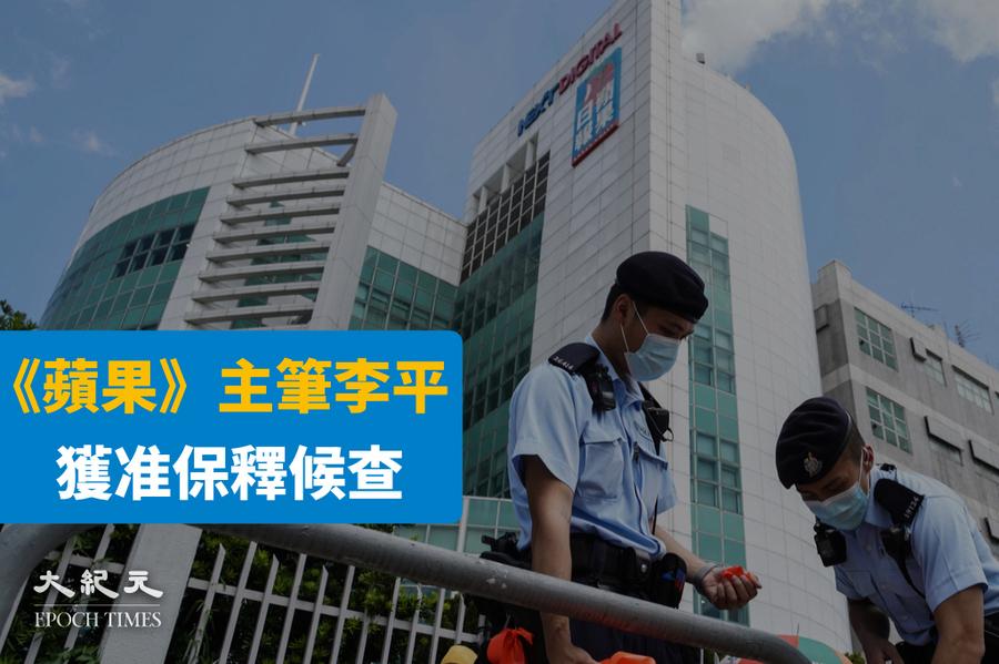 《蘋果日報》主筆李平今獲准保釋 7月再向警方報到