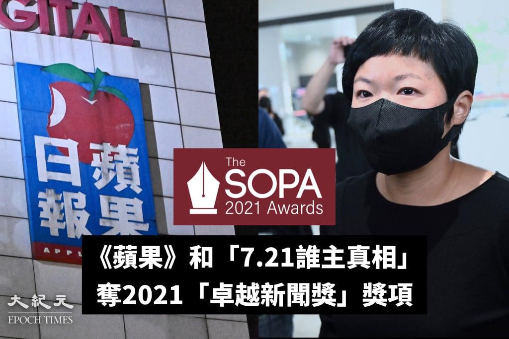 2021「卓越新聞獎」公佈得獎名單,《蘋果日報》及「7.21 誰主真相」獲獎。(大紀元製圖)