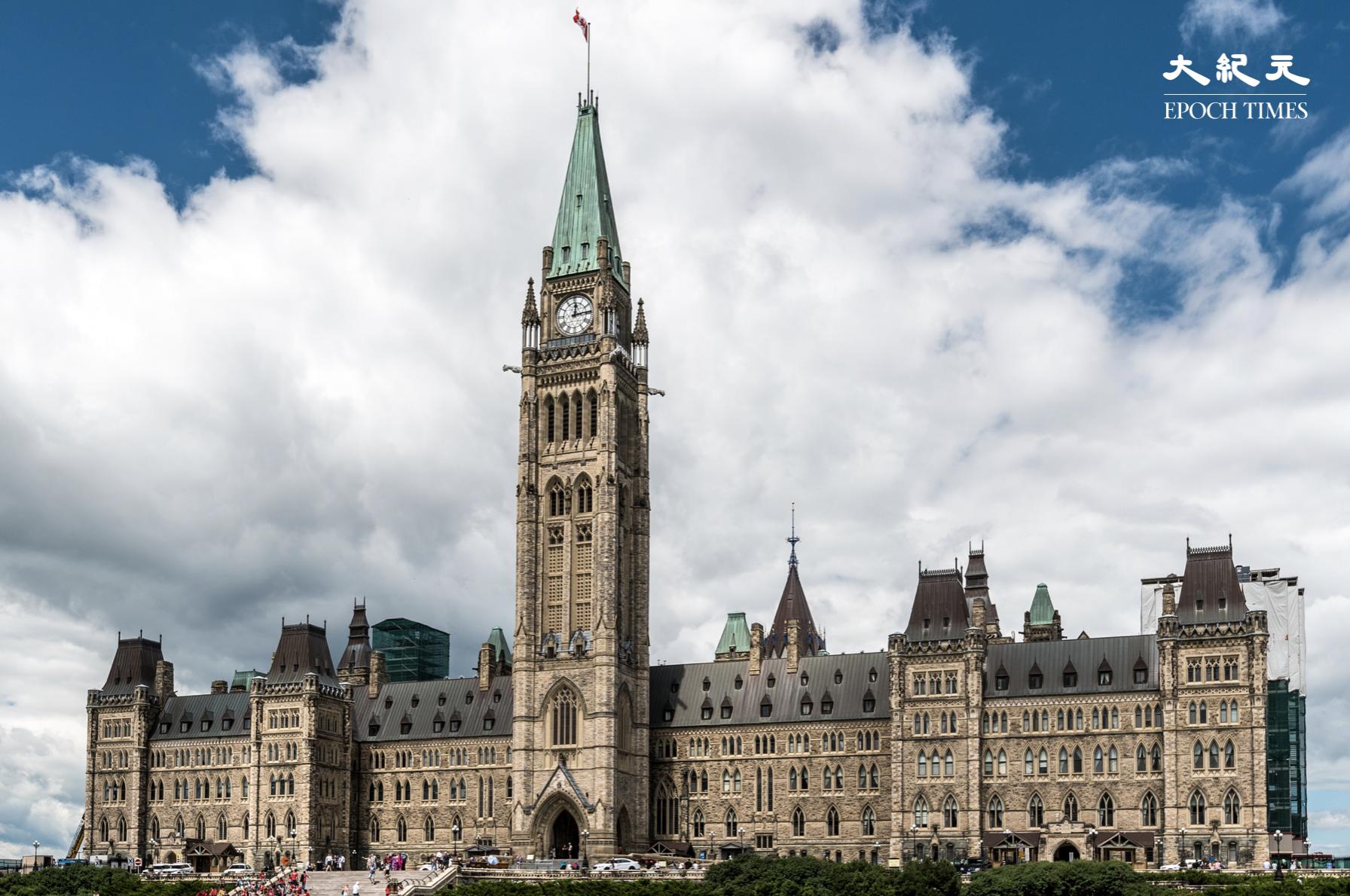 6月22日,加拿大議會逾二十位跨黨派議員聯署致信加拿大外長Marc Garneau,要求審計香港政府高層官員及其家人在加拿大的資產。圖為加拿大議會大廈。(Randal Runtsch/Fotolia)