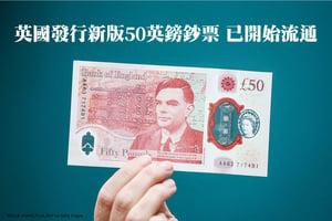 英國發行新版50英鎊鈔票 已開始流通(多圖)
