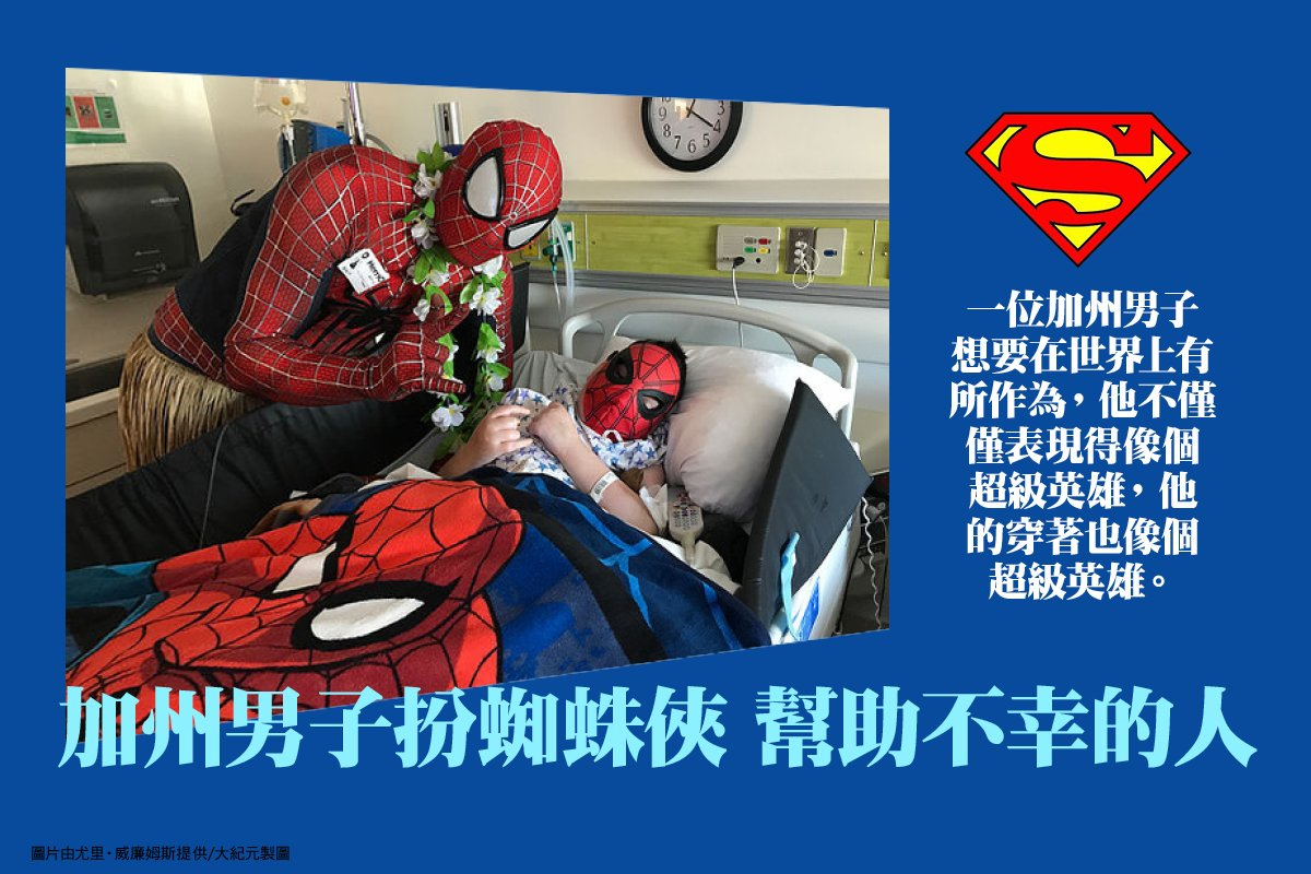 尤里‧威廉姆斯是「未來超級英雄和朋友」的創始人。他到醫院看望生病的孩子,給退伍軍人和無家可歸的人提供食物等。他做所有這些的時候都是裝扮成蜘蛛俠或其他著名的電影角色。(由尤里‧威廉姆斯提供,大紀元製圖)