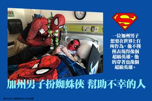 加州男子扮蜘蛛俠 幫助不幸的人