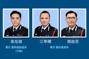 警隊高層疑青黃不接 袁旭健署任副警務處長