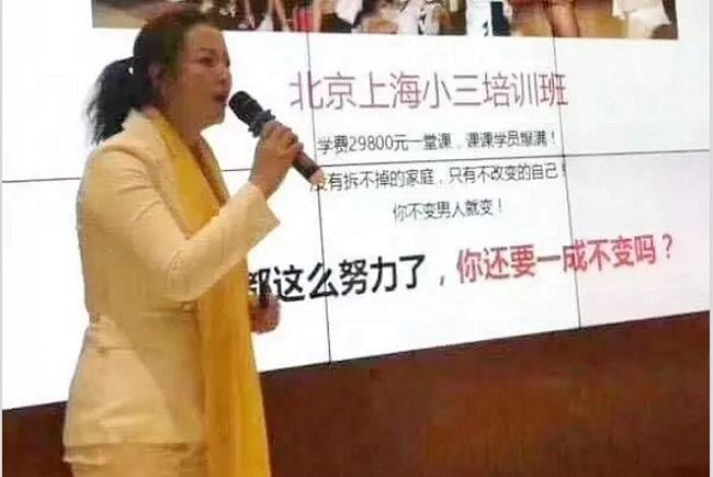 北京上海「小三」培訓班火爆 學者:社會已爛透