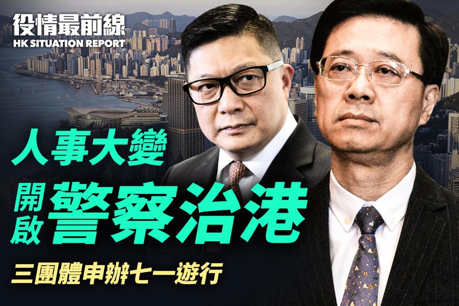 【6.26役情最前線】人事大變 開啟警察治港