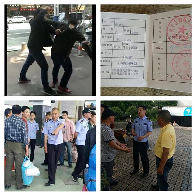 李新宏上訪被攔截,妻子陳素仙被打成終生殘疾鑒定書。(受訪者提供)