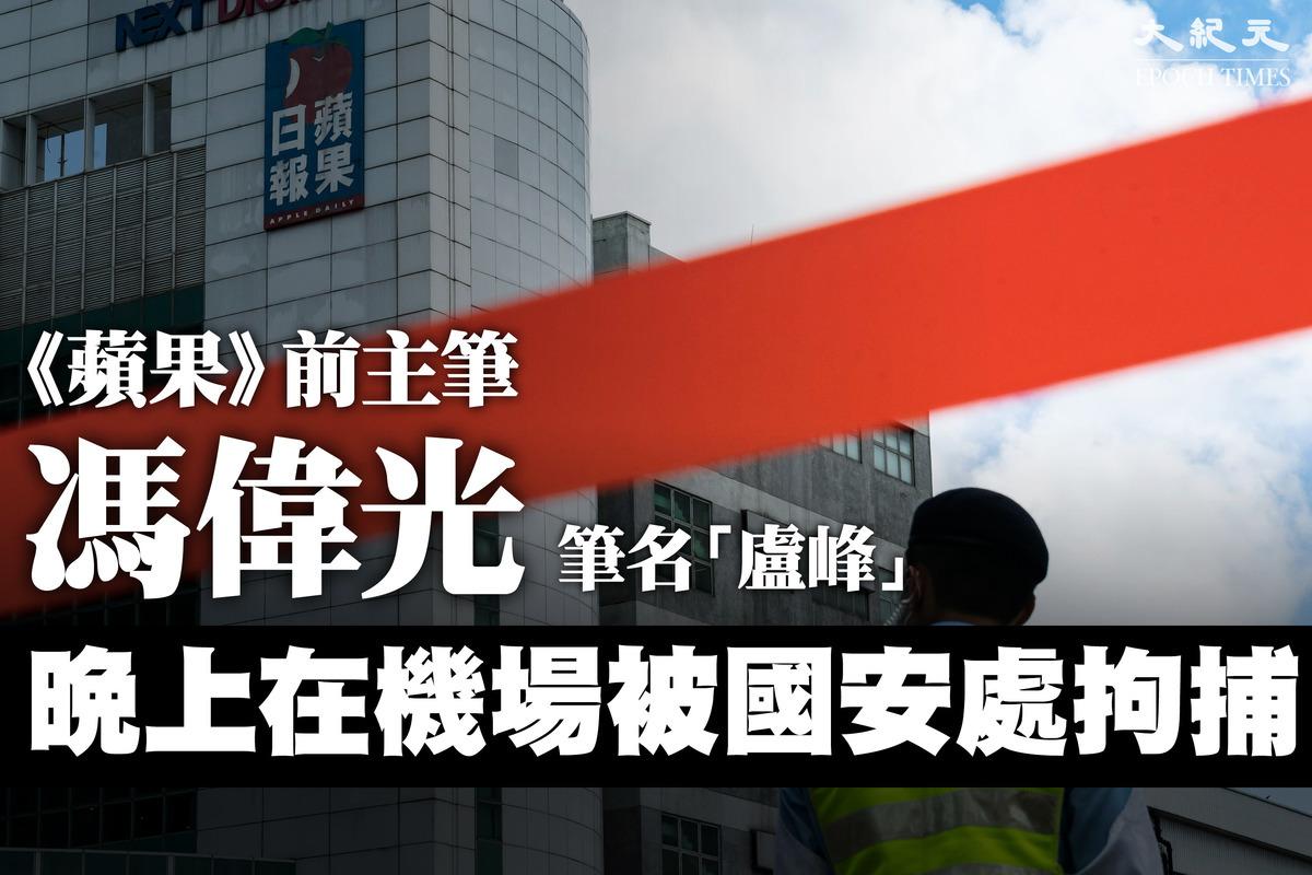 多間傳媒今日(28日)凌晨引述消息指,《蘋果日報》前主筆、英文版執行總編輯馮偉光,昨晚在香港國際機場被警方國安處拘捕,涉嫌「勾結外國勢力」。(大紀元製圖)