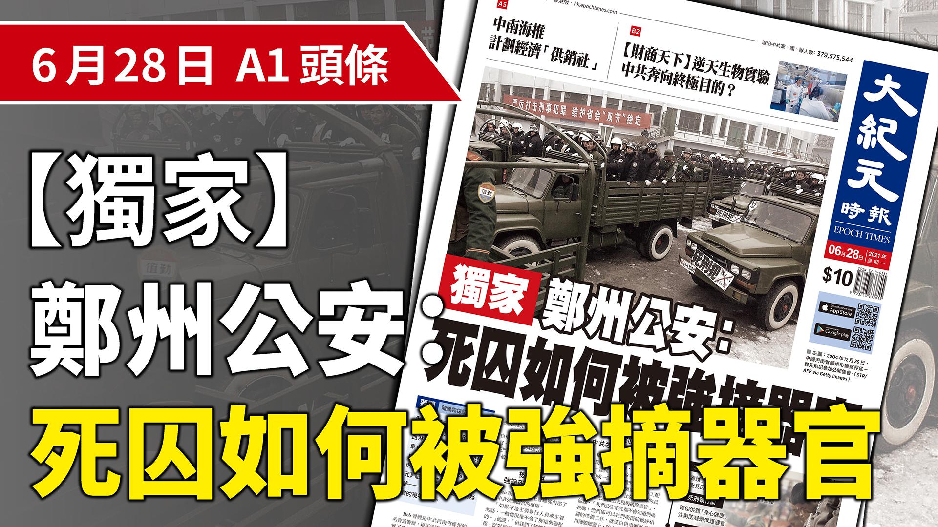 2004年12月26日,中國河南省鄭州市警察押送一群死刑犯參加公開集會。 (STR/AFP via Getty Images)
