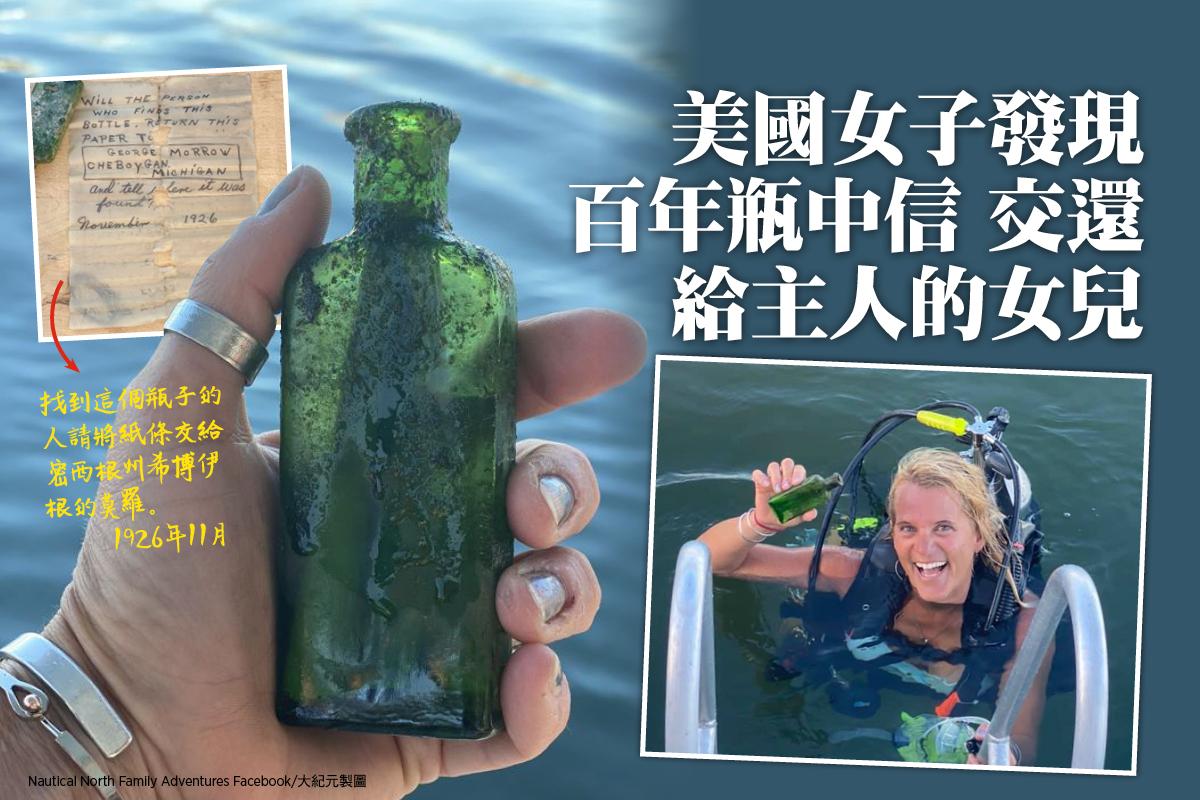 美國密歇根州女子道克(Jennifer Dowker)在休倫湖中發現1926年的瓶中信。此為瓶中信的示意圖。(Nautical North Family Adventures Facebook/大紀元製圖)