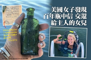美國女子發現百年瓶中信 交還給主人的女兒